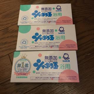 シャボンダマセッケン(シャボン玉石けん)の浴用石鹸(ボディソープ/石鹸)