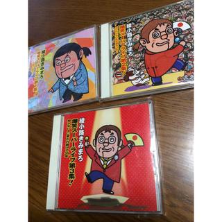 綾小路きみまろ 爆笑スーパーライブ第1集 第2集 第3集 中古CD送料込み(演芸/落語)