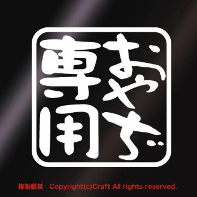 おやぢ専用/ステッカー75mm白 自動車/バイクの自動車(車外アクセサリ)の商品写真
