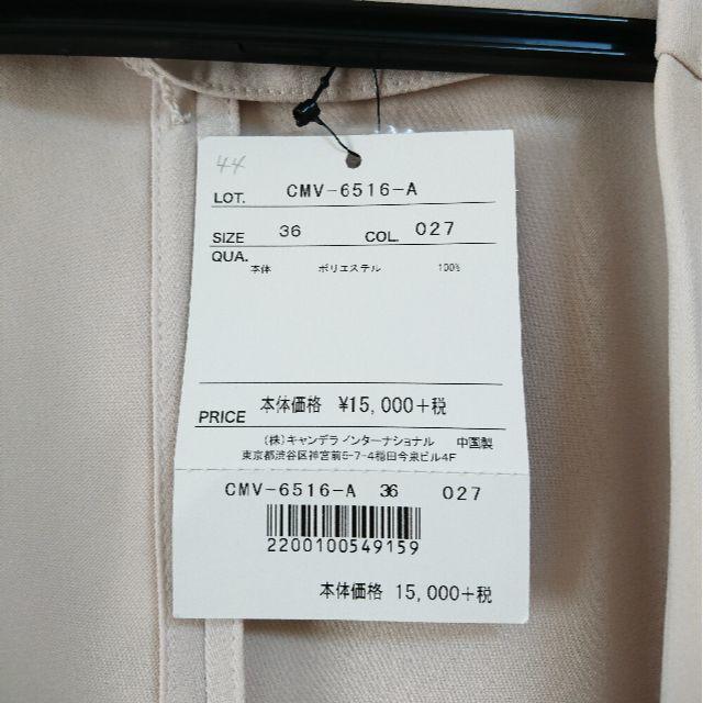 CROON A SONG(クルーンアソング)の❤大幅値引き❤ ジャケット テーラード フォーマル ベージュ 秋 春 S レディースのジャケット/アウター(テーラードジャケット)の商品写真