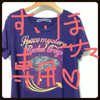ジエンポリアム(THE EMPORIUM)のすぃほ様専用☆宇宙柄Tシャツ(Tシャツ(半袖/袖なし))