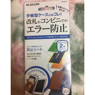 エレコム(ELECOM)のICカード読み取りエラー防止シート 2枚用(その他)