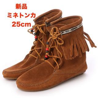 ミネトンカ(Minnetonka)の【SALE】新品 ミネトンカ フリンジブーツ 25cm(ブーツ)