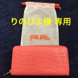 d83b32ec192d フォリフォリ(Folli Follie)の【新品】♡ Follie Follie 長財布 ♡