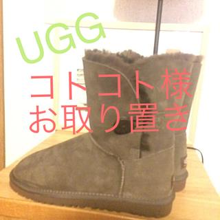 アグ(UGG)のSALE❣️UGGブーツ 試着のみ(ブーツ)