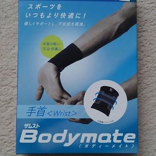 ザムスト(ZAMST)の手首用サポーター ザムストBodymate M(トレーニング用品)