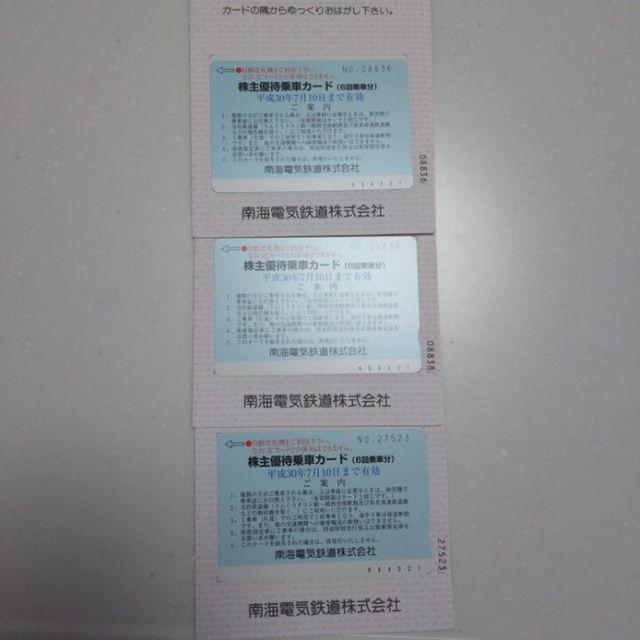 YUKI様専用 南海電鉄 株主優待乗車カード その他のその他(その他)の商品写真