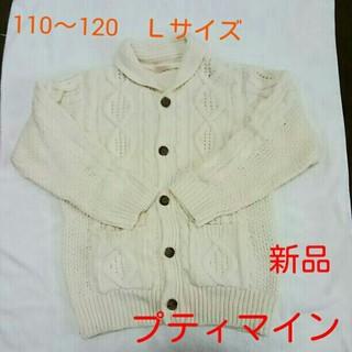 プティマイン(petit main)の新品110~120㎝☆プティマイン ケーブル編みニット セーター  カーディガン(カーディガン)