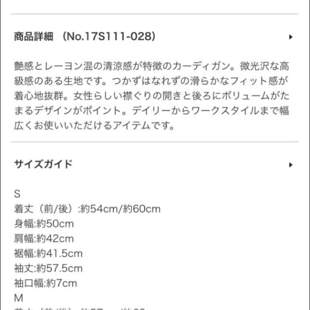 STUNNING LURE(スタニングルアー)の新品☆スタンニングルアー ☆グロッシーカーディガン☆ライトピンク 値下 レディースのトップス(カーディガン)の商品写真