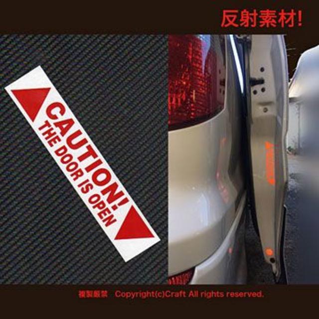 夜反射!CAUTION THE DOOR IS OPEN /ステッカー(赤反射) 自動車/バイクの自動車(車外アクセサリ)の商品写真