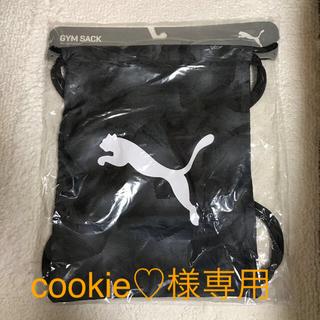プーマ(PUMA)のcookie様専用(体操着入れ)
