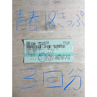 ジェイアール(JR)の18きっぷ 3回 18切符(旅行用品)