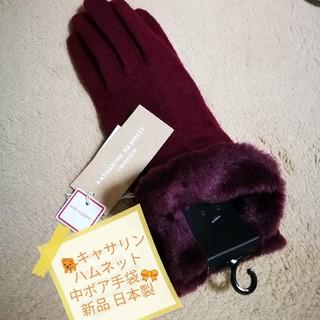 キャサリンハムネット(KATHARINE HAMNETT)の💠キャサリンハムネット 手袋 新品 日本製(手袋)