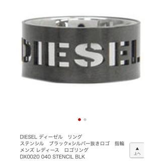 ディーゼル(DIESEL)のmuu様専用(リング(指輪))