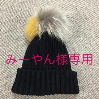 ルシェルブルー(LE CIEL BLEU)のみーやん様専用☆ルシェルブルーのファー付きニット帽(ニット帽/ビーニー)