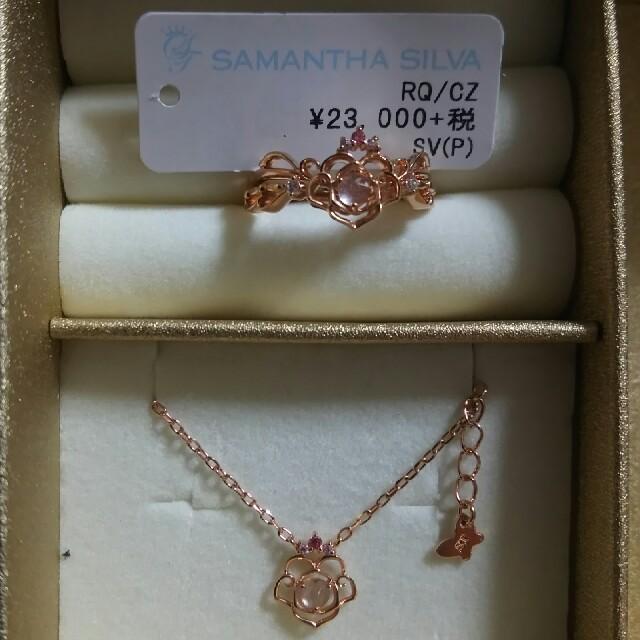91032f09b973d2 Samantha Silva(サマンサシルヴァ)のサマンサシルヴァ ロマンスローズ ペンダントリングセット 美女と