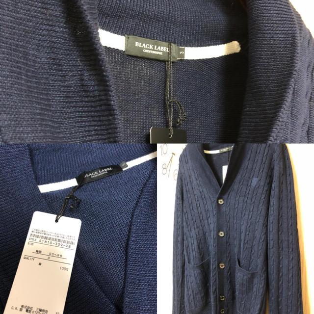 BLACK LABEL CRESTBRIDGE(ブラックレーベルクレストブリッジ)のクレストブリッジ ブラックレーベル カーディガン  バーバリー メンズのトップス(ニット/セーター)の商品写真
