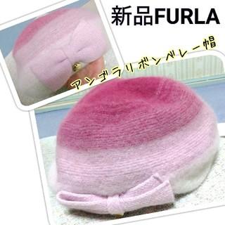 フルラ(Furla)の新品定価1万円FURLAリボンアンゴラベレー帽(ハンチング/ベレー帽)