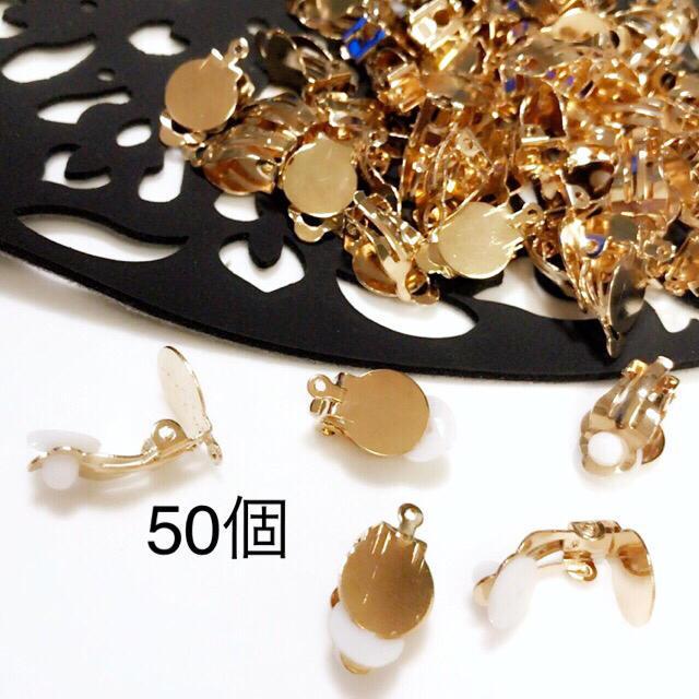 【50個】カン付き蝶バネイヤリング&シリコンパッドライトゴールド ハンドメイドの素材/材料(各種パーツ)の商品写真