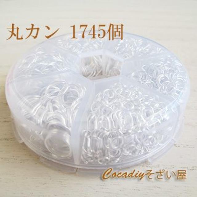 『1,745個入』丸カン[シルバー] 6サイズセット(ケース入り)4〜10mm ハンドメイドの素材/材料(各種パーツ)の商品写真