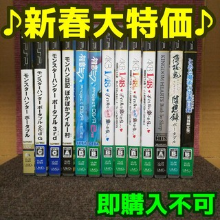 プレイステーションポータブル(PlayStation Portable)のPSP ソフト 大量販売 まとめ売り ジャンク(携帯用ゲームソフト)