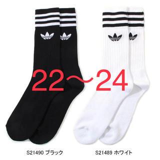 アディダス(adidas)の☆新品未使用★白黒セット adidasoriginals 3ライン ソックス(ソックス)