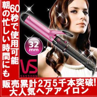 【美品・送料込】【保証書付き】ビダルサスーン VS 32mm カール アイロン(ヘアアイロン)