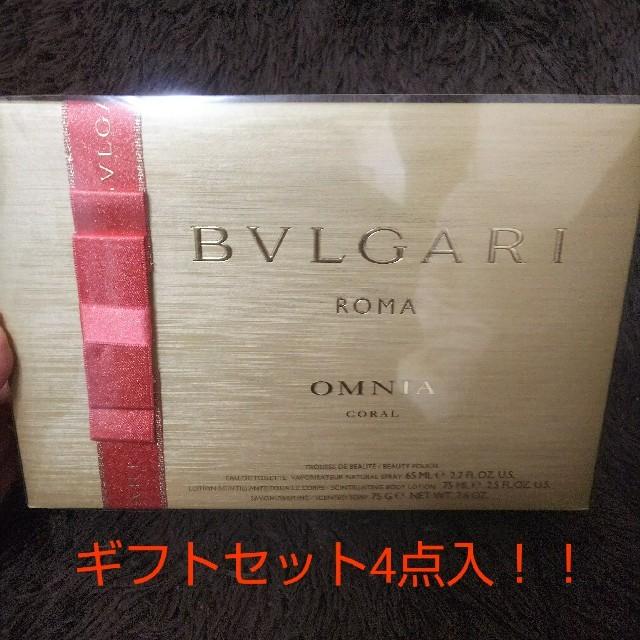 lower price with b2eaf 6cef5 大幅値下げ☆BVLGARI オムニアコーラル ギフトセット | フリマアプリ ラクマ
