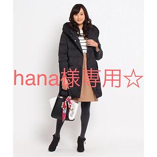 クチュールブローチ(Couture Brooch)のhana様 専用☆フーデットダウンコート couture brooch(ダウンコート)