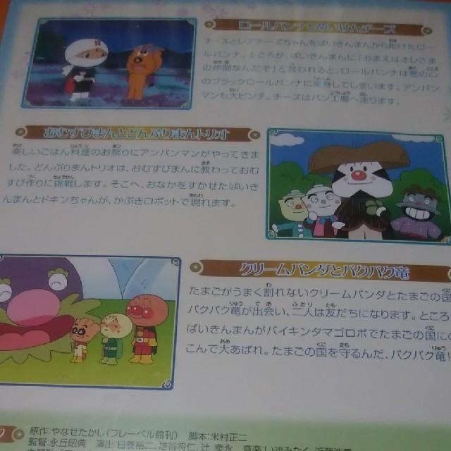 アンパンマン DVD おむすびまんとどんぶりまんトリオ エンタメ/ホビーのDVD/ブルーレイ(キッズ/ファミリー)の商品写真