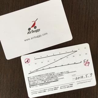 エアバギー(AIRBUGGY)のエアバギー 直営店のみ利用可 2000円割引(ベビーカー/バギー)