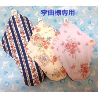 ◇李由様専用 3 ハンドメイド 布ナプキン 3枚セット 透湿防水布あり 新品(その他)