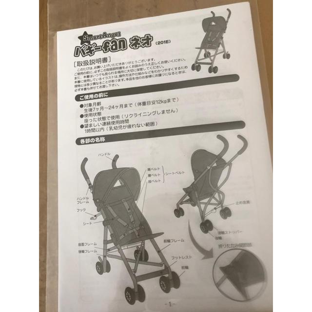 西松屋(ニシマツヤ)のバギー キッズ/ベビー/マタニティの外出/移動用品(簡易バギー)の商品写真