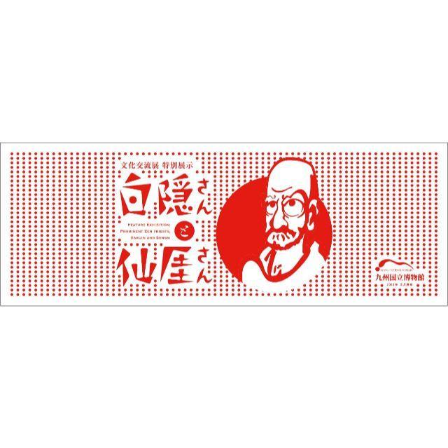九州国立博物館オリジナル手ぬぐい インテリア/住まい/日用品の日用品/生活雑貨/旅行(タオル/バス用品)の商品写真