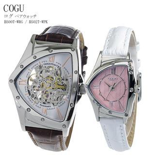✨新品✨【ペアウォッチ】コグ COGU ペアウォッチ 腕時計