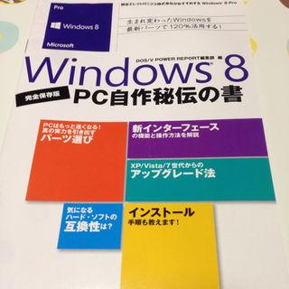 アイロボット(iRobot)のWindows8☆自作PC秘伝の書!(PC周辺機器)