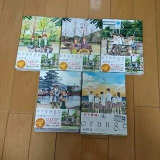 シュウエイシャ(集英社)の【美品】orange 1~5巻 セット(少女漫画)