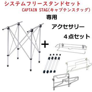 【総額1万以上】キャプテンスタッグ システムフリースタンドセット(テーブル/チェア)