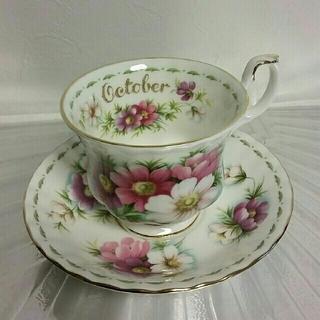 ロイヤルアルバート(ROYAL ALBERT)の10月ロイヤルアルバートのカップ&ソーサー(グラス/カップ)
