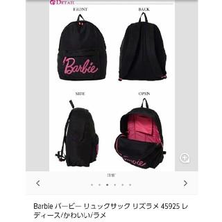 バービー(Barbie)の専用です。バービー*ラメリュック*black×PINK(リュック/バックパック)