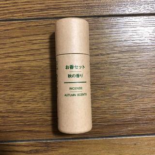 ムジルシリョウヒン(MUJI (無印良品))の新品☆無印良品☆お香  秋の香り(お香/香炉)
