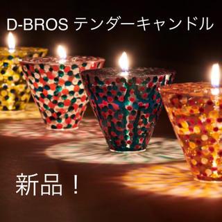 ディーブロス(D-BROS)のGINZA SIX.  D-BROS テンダーキャンドル(アロマ/キャンドル)
