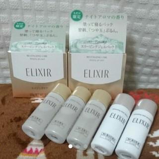 エリクシール(ELIXIR)の週末お値下げ!エリクシール スリーピングジェルパック2箱&化粧水 乳液(パック/フェイスマスク)