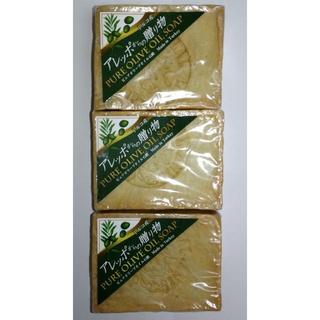 アレッポノセッケン(アレッポの石鹸)のアレッポからの贈り物 ピュアオリーブオイル石鹸 ×3個 無添加 石鹸(ボディソープ/石鹸)