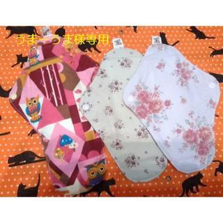 ◇うまーうま様専用 11 ハンドメイド 布ナプキン 3枚セット 透湿防水布あり(その他)