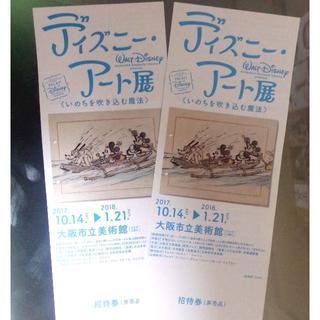 ディズニー(Disney)のディズニーアート展 大阪市立美術館 チケット2枚(その他)