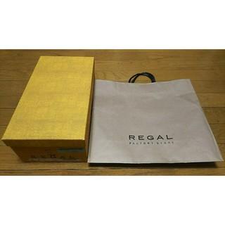 REGAL シューズの空箱&袋(その他)