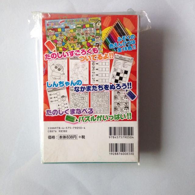 クレヨンしんちゃんぬりえパズル新品送料無料の通販 By ラクマ
