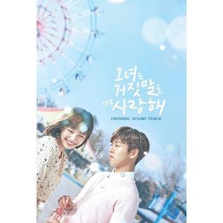 韓国ドラマ《カノジョは嘘を愛しすぎてる》OST 未開封新品(テレビドラマサントラ)