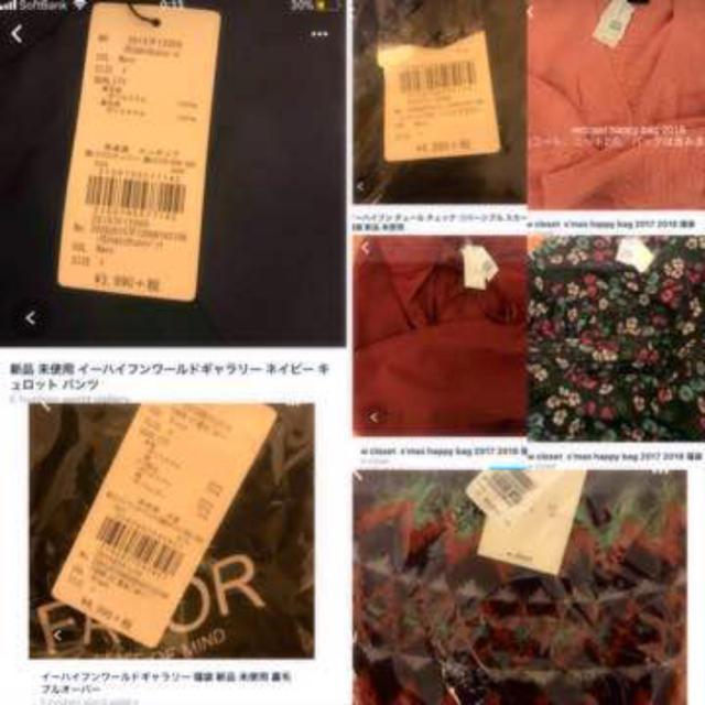 w closet(ダブルクローゼット)のMAJESTICLEGONスカート福袋 wcloset イーハイフン レディースのレディース その他(セット/コーデ)の商品写真